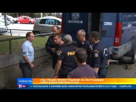 В Греции суд вынес решение по делу россиянина Александра Винника