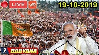 BJP LIVE | PM Modi Addresses Public Meeting at Ellenabad,, Haryana | Election Campaign 2019