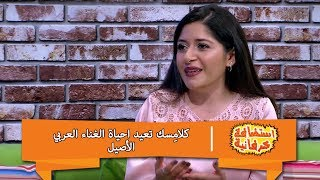كلامِسك تعيد احياة الغناء العربي الأصيل