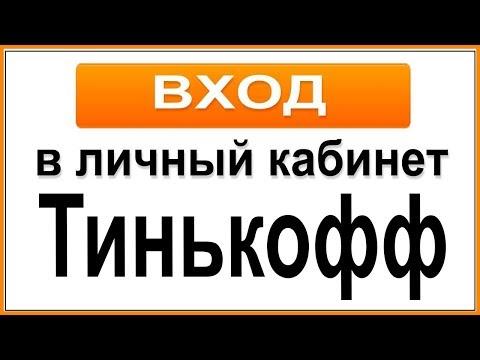 Вход в личный кабинет Тинькофф Банка