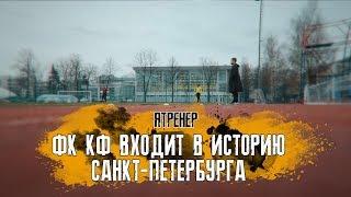 ЯТренер! ФК КФ входит в историю Санкт Петербурга!
