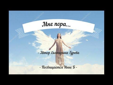 Мне пора. автор Екатерина ГУРОВА!!! Посвящено Инне Б... посвященное ушедшей подруге.