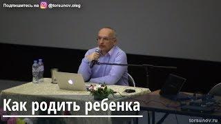 Торсунов О.Г.  Как родить ребенка