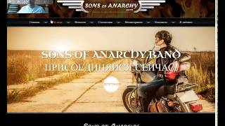 Сыны Анархии  Обзор игры +50% РЕФБЕК