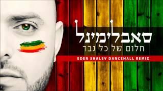 סאבלימינל מארח את גלעד ויטל חלום של כל גבר Eden Shalev DanceHall Remix