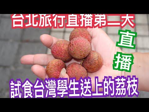 兩公婆食在台北 ~ 直播第二天試食年青人送上的台灣荔枝