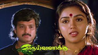 Deiva Vaakku (1992) Tamil Full Movie HD | கார்த்திக் , Revathi , Vadivelu | Super Hit Movie HD | #JD