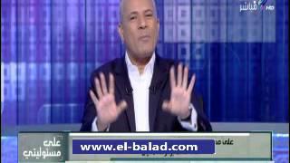 بالفيديو.. أحمد موسى يطالب 'النواب' بقوانين صارمة لتجريم ازدراء الأديان