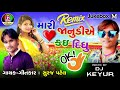 Mari Janudi Ae Kai Didhu Ok Remix    Suraj Patel    New Timali Rimix 2018