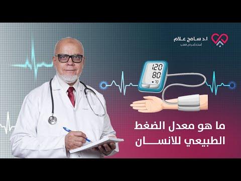 ما هو معدل الضغط الطبيعي للانسان   دكتور سامح علام