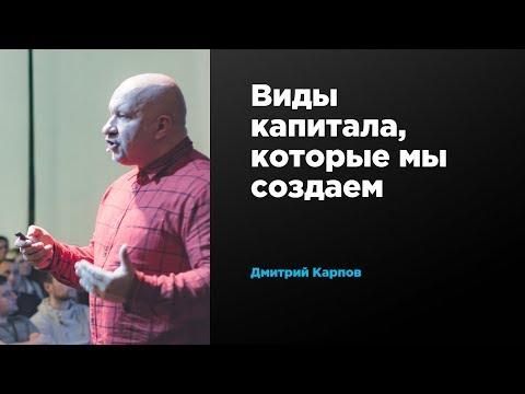 Виды капитала, которые мы создаем | Дмитрий Карпов | Prosmotr