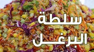 طريقة تحضيرسلطة البرغل المنعشة في مطبخ رمضان مع الشيف علا نيروخ