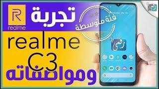 مراجعة ريلمي سي 3 - Realme C3 | هاتف اقتصادي بسعر جيد