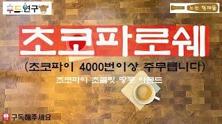 푸드연구우- 초코파로쉐- 초코파이 4000번이상 800…