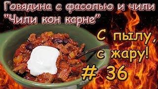 РЕЦЕПТ ЧИЛИ КОН КАРНЕ  Говядина с фасолью и перцем  Чили кон карне рецепт