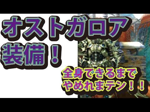 【モンスターハンターX】 マル秘テク! オストガロア装備披露!全身装備揃えるまでやめれまテン!