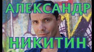 Александр Никитин - биография, личная жизнь, дети и жены.