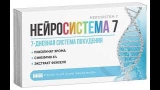 постер к видео НЕЙРОСИСТЕМА 7 отзовик - НЕЙРОСИСТЕМА 7 отзывы