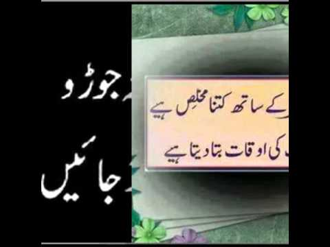Best Urdu Quotes Messages For Life Motivational Inspirational