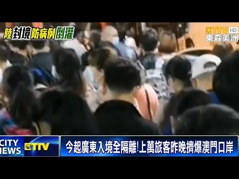廣東入境全隔離 上萬旅客擠爆澳門口岸 偷吃退燒藥 巴黎返北京全機200人隔離 外國人士28日起禁入北京 - YouTube