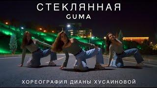 GUMA - Стеклянная | Танец | Джазфанк хореография Дианы Хусаиновой