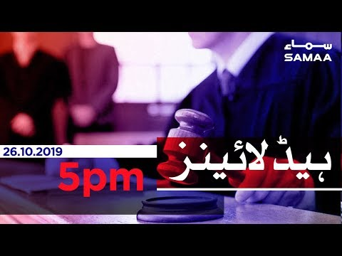 Samaa Headlines - 5PM - 26 October 2019