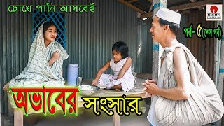 চোখে পানি আসবেই   Bangladeshi short film অভাবের সংসার ৫   Ovaber Shongshar 5   new bengali bd natok