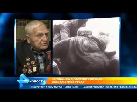 74 года назад состоялся прорыв блокады Ленинграда