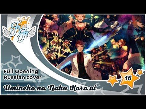 [Free Flight ft. Delvirta] Katayoku no Tori [Umineko no Naku Koro ni OP RUS Cover]