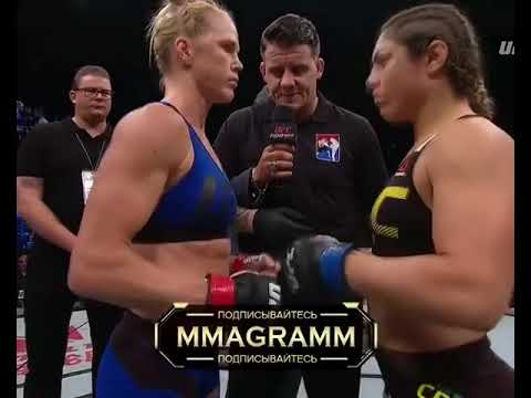 UFC - Holly Holm VS Bethe Correia