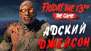 - Friday the 13th The Game АДСКИЙ ДЖЕЙСОН ВУРХИЗ УБИВАЕТ САВИНИ ДЖЕЙСОН БЕЗ МАСКИ