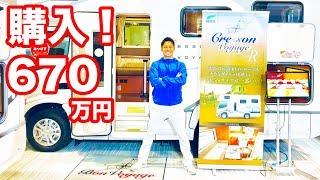 670万円即購入!キャンピングカーで日本一周します!インテックス大阪2018でクレソンボヤージュ購入!