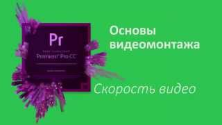 14 урок Ускорение и замедление видео в Adobe Premiere Pro