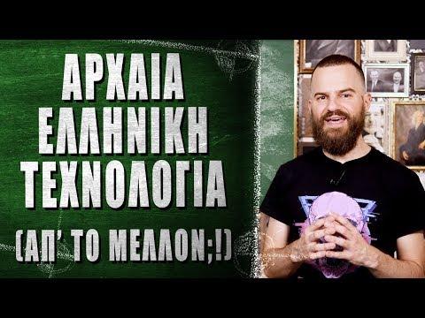 Αρχαία Ελληνική Τεχνολογία (απ'το μελλον;!) - What the Fact?! #50