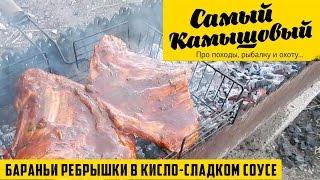 Бараньи Ребрышки в Кисло-Сладком Соусе на Мангале. Простой Рецепт Мяса.