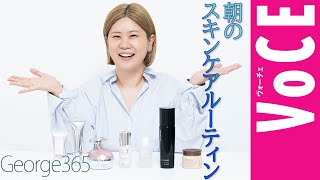 """Georgeの朝スキンケア""【メイク動画】George365 番外編"