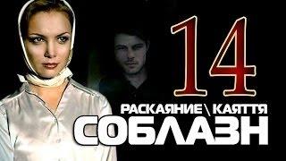 Соблазн 14 серия (Раскаяние  Каяття - сериал 2014) мел