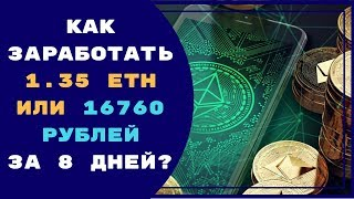 Как зарабатывать на криптовалюте в Cryptohands? Заработок