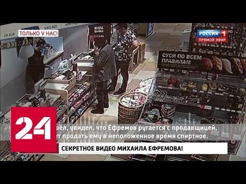 Появилось видео, как в ночь перед аварией пьяный Ефремов пытался купить алкоголь - Россия 24
