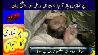 MOLANA SYED SABTAIN SHAH NAQVI (BE NIMAZ KA ANJAM)