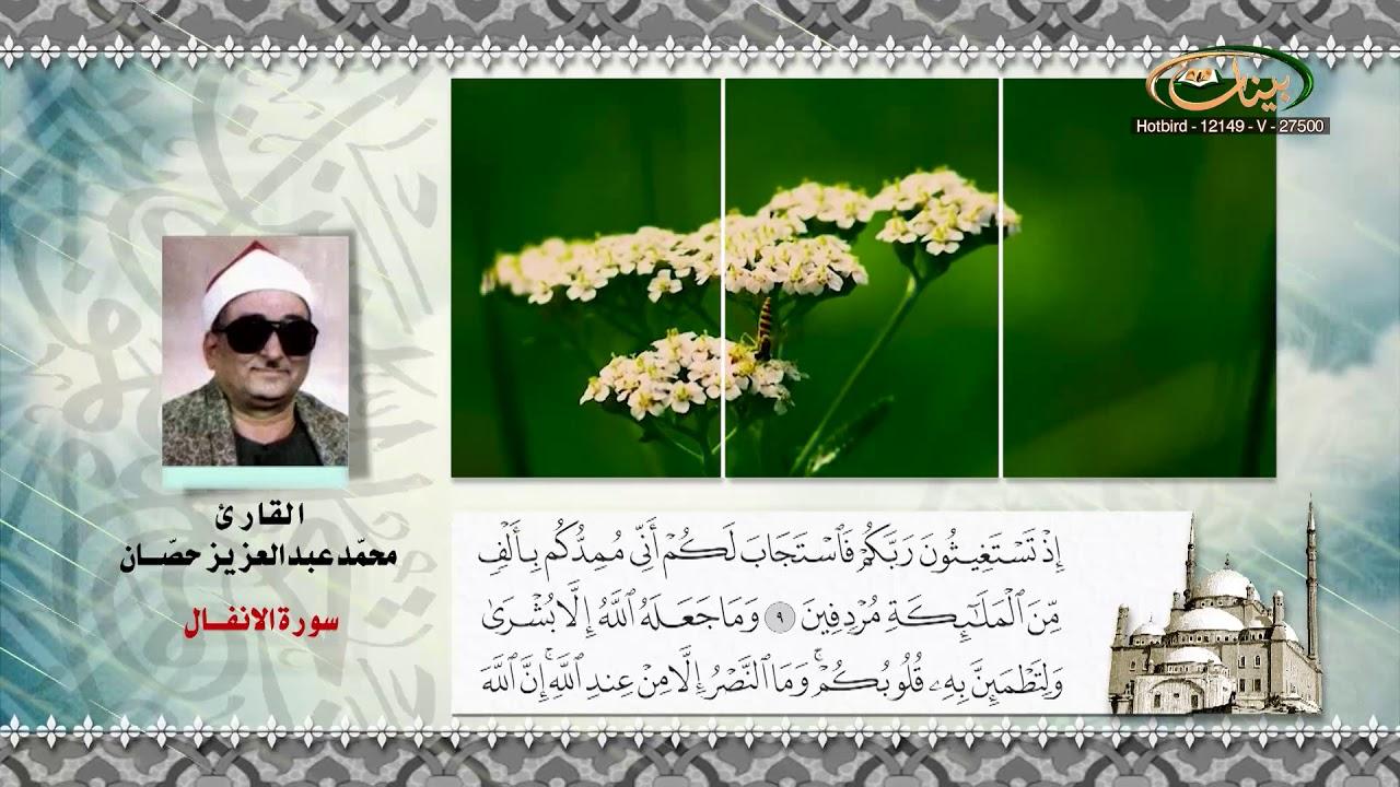 التلاوة القرآنية القارئ محمد عبد العزيز حصان سورة الانفال