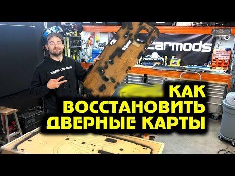 Как восстановить дверные карты (JDM Mira) [BMIRussian]