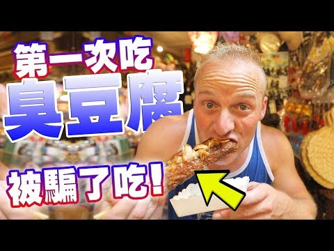 I tricked my Brother into eating STINKY TOFU // Taiwan Blind Food Test [VLOG #231]