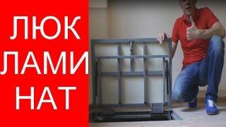 Люк под ламинат АМО 900*600 скрыт в полу на 100%. Смотрите!(Видеообзор как сделать люк в ламинате невидимым со скрытыми петлями, ручками и амортизаторами. Следуйте..., 2016-06-22T13:11:23.000Z)