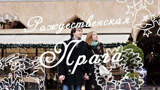 видео Рождество в Праге