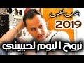 أغنية Cheb Tayeb Nroh Lyoum Hbibti الشاب الطيب نروح اليوم لي حبيبتي Official Audio mp3