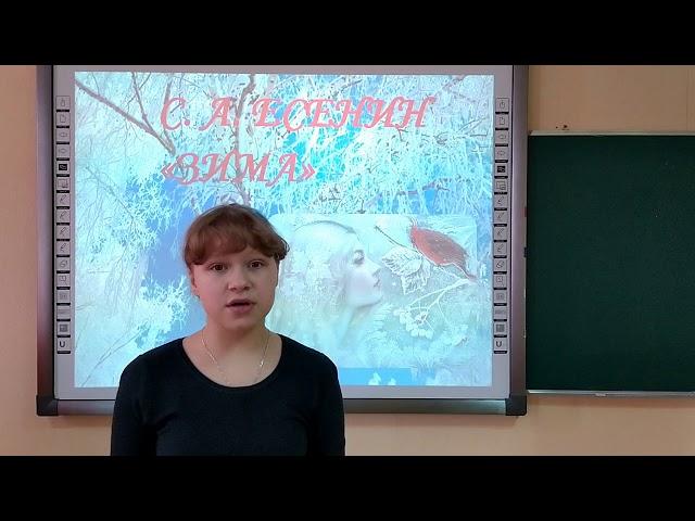 Изображение предпросмотра прочтения – ЯрославаМирошникова читает произведение «Зима» С.А.Есенина