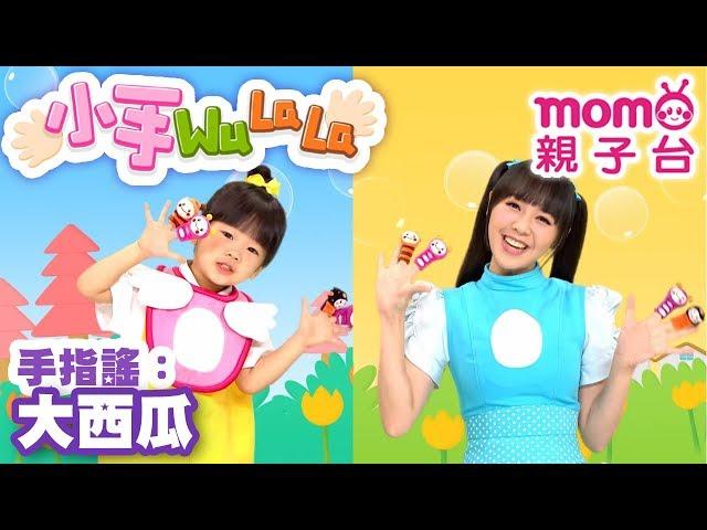 momo親子台 |【大西瓜】小手WuLaLa S2 EP02【官方HD完整版】第二季 第2集~甜甜姐姐帶著大家一起玩手指搖