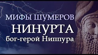 Месопотамская мифология: НИНУРТА - БОГ-ГЕРОЙ НИППУРА (Миф шумеров)