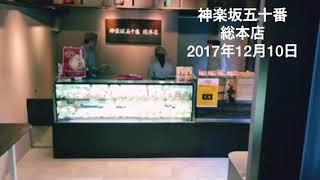 神楽坂五十番 総本店